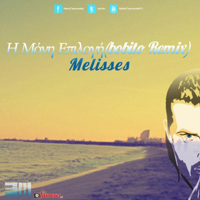I Moni Epilogi (Bobito Radio Mix) – Melisses